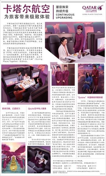 卡塔尔航空为旅客带来极致体验