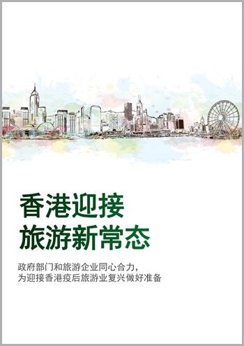 香港旅游发展局特刊2020