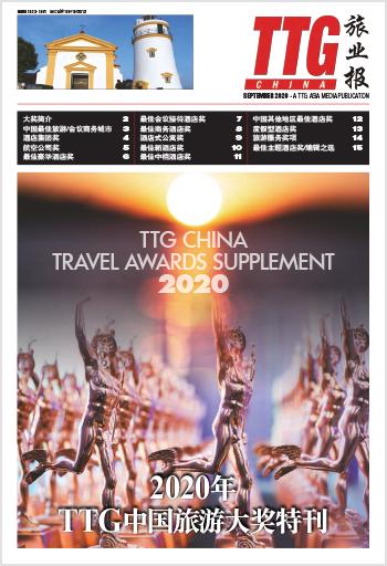 TTG中国旅游大奖